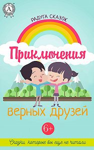 Юрий Родионов -Приключения верных друзей
