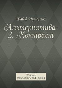 Давид Чумертов -Альтернатива-2. Контраст. Научно-фантастический роман