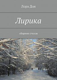Лора Дан - Лирика. сборник стихов