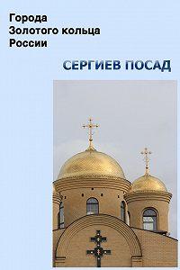 Илья Мельников -Сергиев Посад
