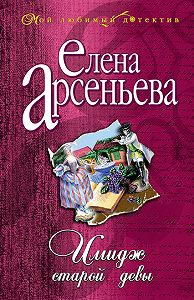 Елена Арсеньева - Имидж старой девы