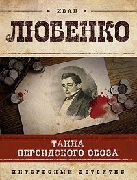 Иван Иванович Любенко -Тайна персидского обоза