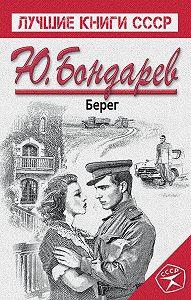 Юрий Васильевич Бондарев - Берег