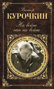 Виктор Курочкин -На войне как на войне