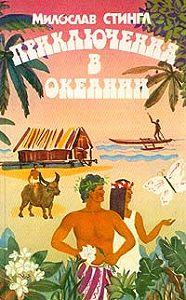 Милослав Стингл - Последний рай