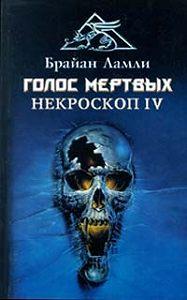 Брайан Ламли -Голос мертвых