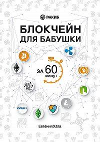Евгений Хата -Блокчейн для бабушки за 60 минут