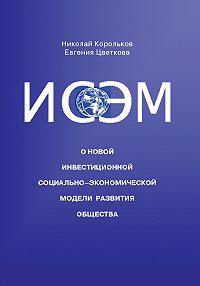 Евгения Цветкова -ИСЭМ. О новой Инвестиционной социально-экономической модели развития общества