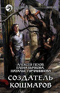 Елена Бычкова -Создатель кошмаров
