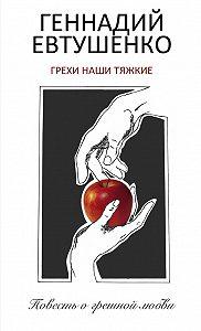 Геннадий Евтушенко -Грехи наши тяжкие