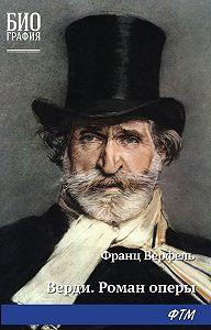 Франц Верфель -Верди. Роман оперы