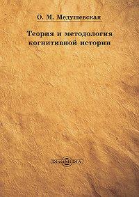 Ольга Медушевская - Теория и методология когнитивной истории
