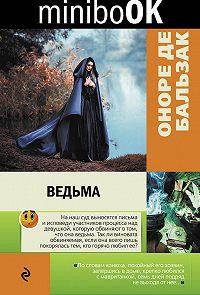 Оноре де Бальзак -Ведьма (сборник)