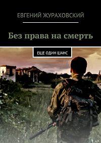 Евгений Жураховский - Без права насмерть. Еще одиншанс