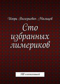 Игорь Мальцев -Сто избранных лимериков