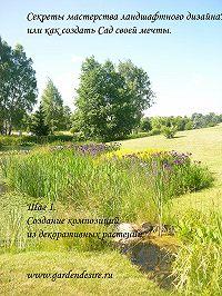 Элина Нестерова - Секреты мастерства Ландшафтного дизайна, или Как создать Сад своей мечты
