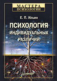 Е. П. Ильин -Психология индивидуальных различий