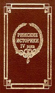 Секст Аврелий Виктор -О Цезарях