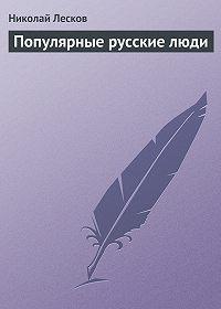 Николай Лесков - Популярные русские люди