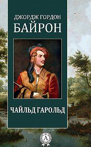 Джордж Байрон -Чайльд Гарольд