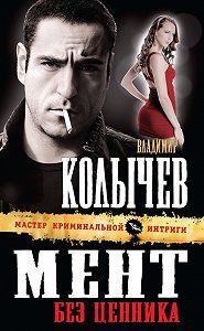 Владимир Колычев -Мент без ценника