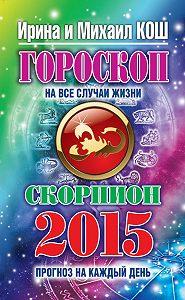 Михаил Кош -Прогноз на каждый день. 2015 год. Скорпион