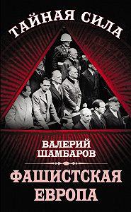 Валерий Шамбаров -Фашистская Европа