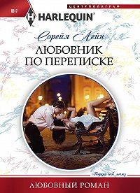 Сорейя Лейн -Любовник по переписке