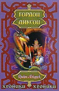 Гордон Диксон -Дракон и Джордж