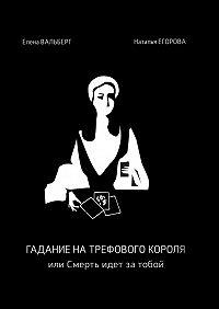 Наталья Егорова -Гадание на трефового короля, или Смерть идет за тобой
