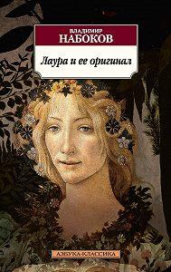 Владимир Набоков -Лаура и ее оригинал