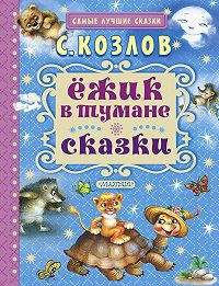 Сергей Григорьевич Козлов -Ёжик в тумане. Сказки