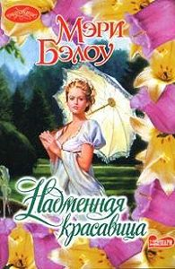 Мэри Бэлоу -Надменная красавица