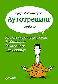 Артур Александров -Аутотренинг