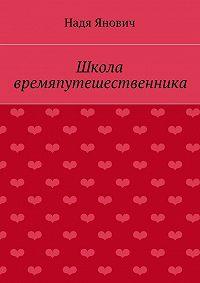 Надя Янович -Школа времяпутешественника