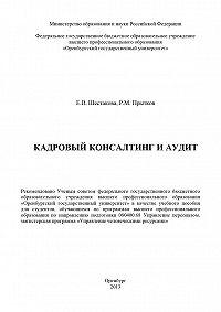 Ринад Прытков, Елена Шестакова - Кадровый консалтинг и аудит