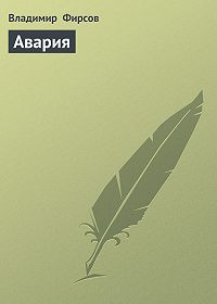 Владимир Фирсов - Авария