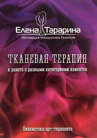 Елена Тарарина -Тканевая терапия в работе с разными категориями клиентов