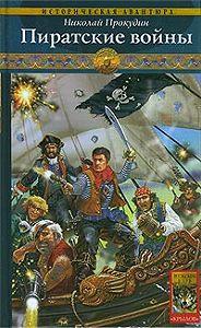 Николай  Прокудин -Пиратские войны