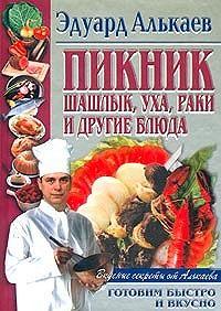 Эдуард Николаевич Алькаев -Пикник. Шашлык, уха, раки и другие блюда