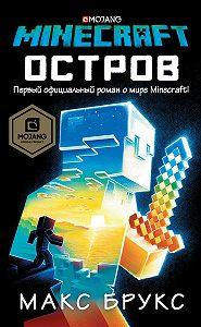Макс Брукс -Minecraft: Остров