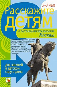 Э. Л. Емельянова - Расскажите детям о достопримечательностях Москвы