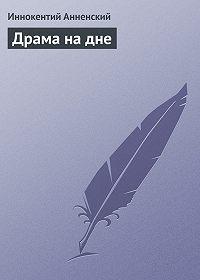Иннокентий Анненский -Драма на дне