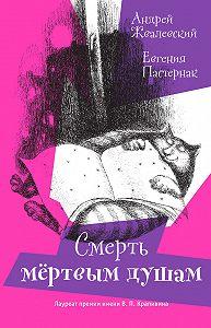 Андрей Жвалевский, Евгения Пастернак, Литагент Розовый жираф - Смерть мертвым душам!