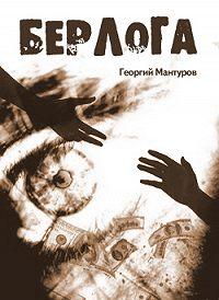 Георгий Мантуров - Берлога