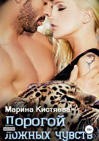Марина Анатольевна Кистяева -Дорогой ложных чувств