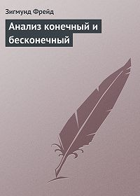 Зигмунд Фрейд -Анализ конечный и бесконечный