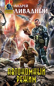 Андрей Ливадный - Отделившийся. Автономный режим