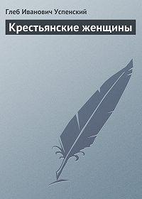 Глеб Успенский -Крестьянские женщины