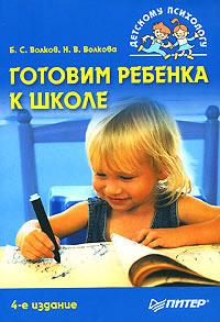 Борис Степанович Волков -Готовим ребенка к школе